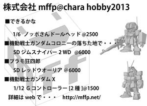 Charahobby20013_ad_130805